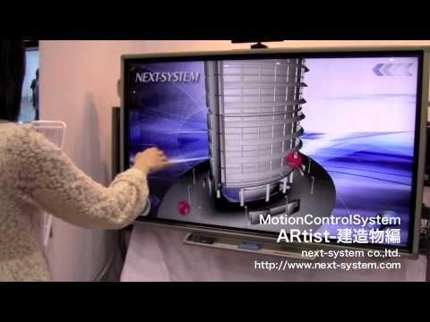 KInect モーションコントロールシステムARtistー建造物編 - YouTube