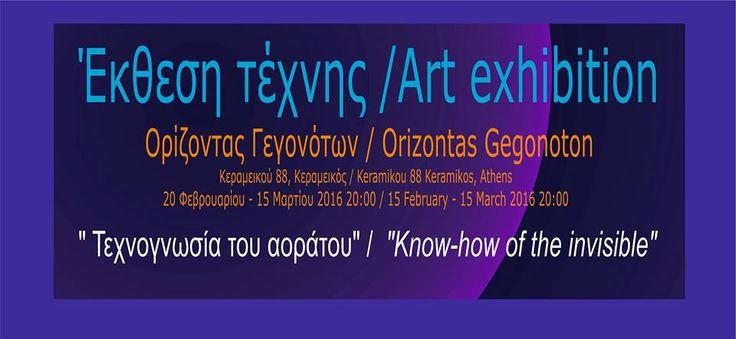 Έκθεση Τέχνης - Τεχνογνωσία του αοράτου Εγκαίνια 20 Φεβρουαρίου 20:00