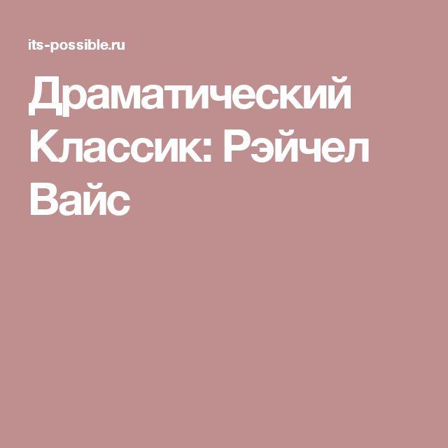 Драматический Классик: Рэйчел Вайс