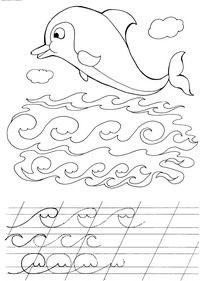 Дельфин и волны - скачать и распечатать раскраску. Раскраска Прописи для детей, детские прописи для подготовки к школе, подготовка руки к письму прописи для школьников, раскраска прописи