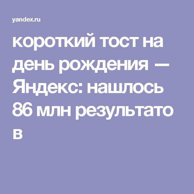 короткий тост на день рождения — Яндекс: нашлось 86млнрезультатов
