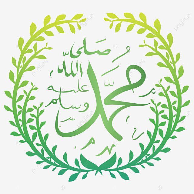 النبي محمد في الخط العربي مع زخارف نباتية الزخارف الاسلامية السعودية تصميم إسلامي Png والمتجهات للتحميل مجانا Islamic Design Calligraphy Logo Card Art