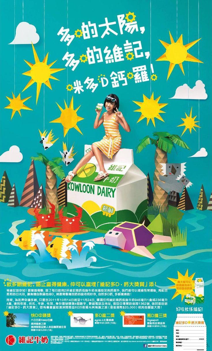 Poster design hong kong - J Kowloon Dairy J