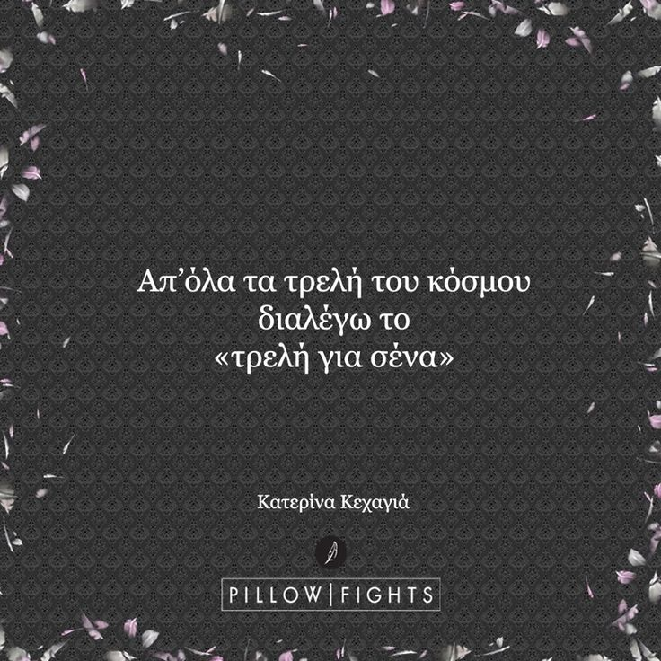 Tρελή για σένα. #greekquotes