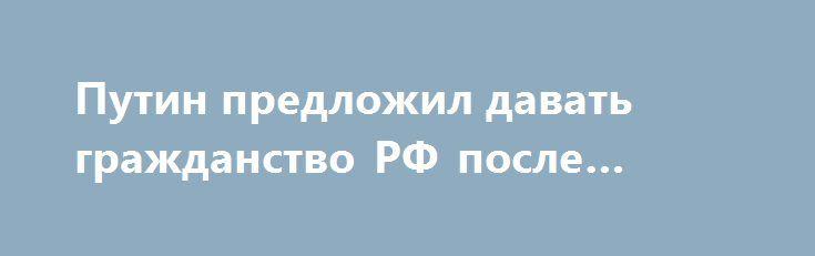 Путин предложил давать гражданство РФ после клятвы http://rusdozor.ru/2017/06/06/putin-predlozhil-davat-grazhdanstvo-rf-posle-klyatvy/  Президент РФ Владимир Путин предложил ввести «клятву» или «присягу» при предоставлении гражданства России. По мнению лидера РФ, это даст возможность лишать российского паспорта в случае ее нарушения. Об этом Путин сказал на встрече со спикером Госдумы РФ Вячеславом Володиным, сообщается ...