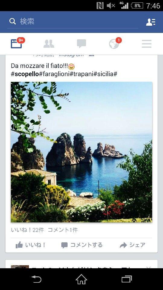 シチリア島 Trapani