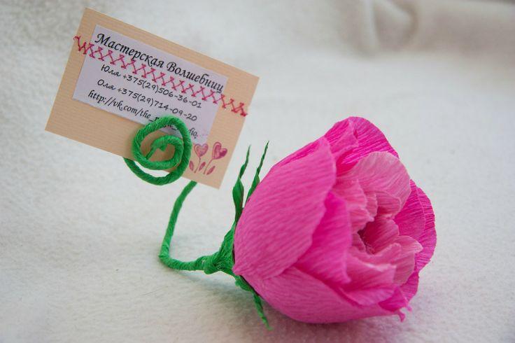 бонбоньерка+ рассадочная карточка.(внутри цветка конфетка)