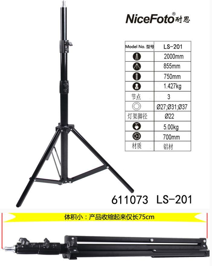 Стойка NiceFoto LS-201 (высота 200 см)