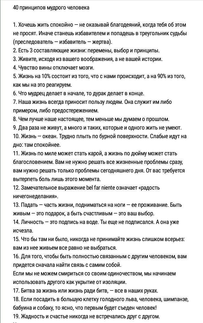 правила жизни