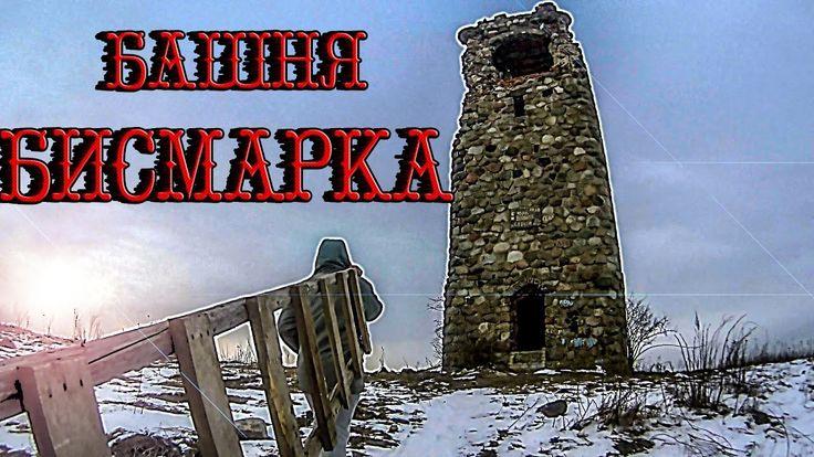 Руферы неудачники: башня Бисмарка