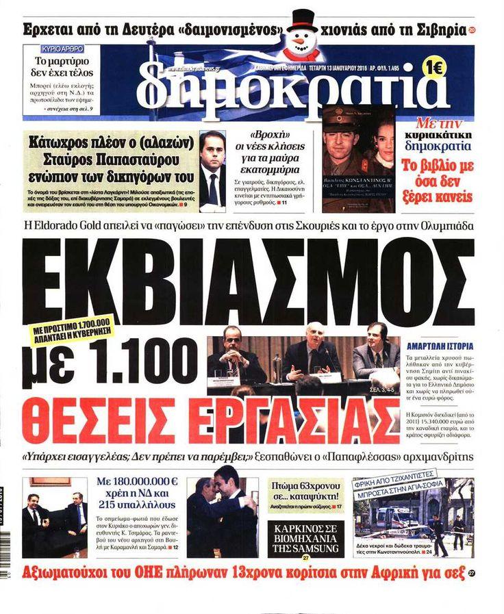 Εφημερίδα ΔΗΜΟΚΡΑΤΙΑ - Τετάρτη, 13 Ιανουαρίου 2016