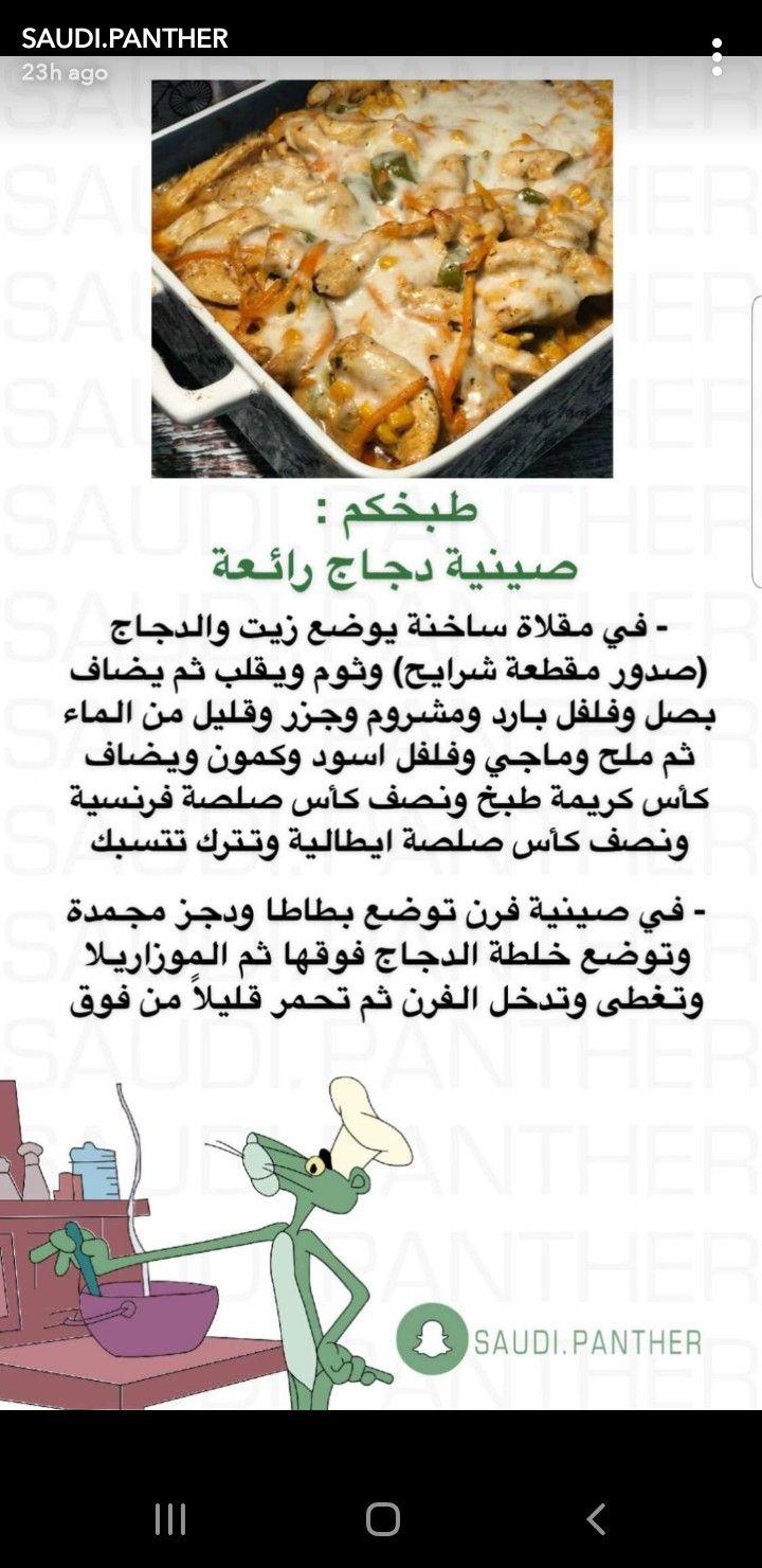 Pin By Fuddh On Food طبخ Food Receipes Arabian Food Food