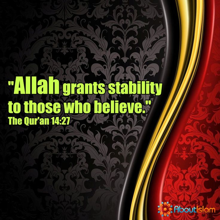 Allah grants stability to those who believe! ☝️ #Love #Quran #Believers