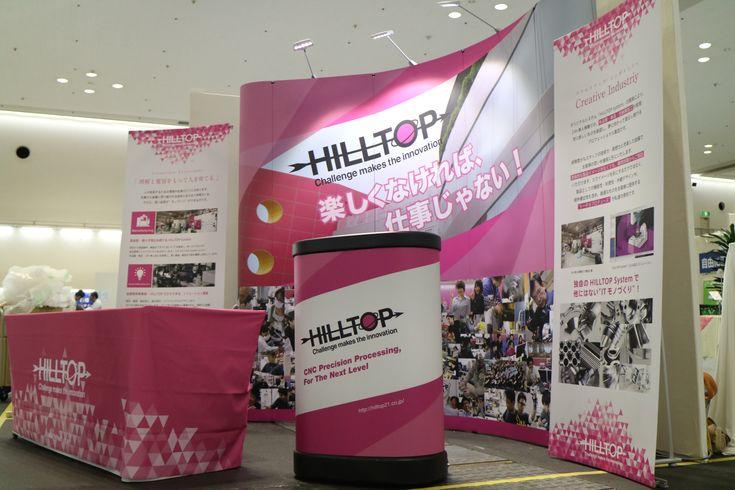 中信ビジネスフェア2015 #HILLTOP