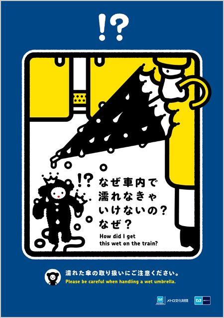 Tokyo Metro Manners Posters.   June 2012.   [2012年6月]  This one reminds people that teddy bears are not supposed to get wet, since it is so difficult to dry them properly.