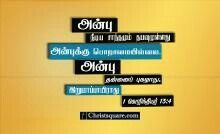 #Tamilchristianwallpaper tamil christian wallpapers