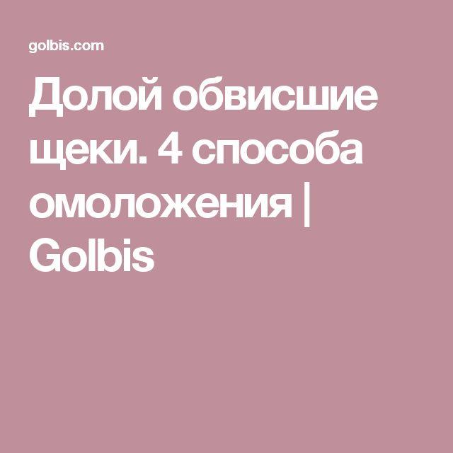 Долой обвисшие щеки. 4 способа омоложения   Golbis