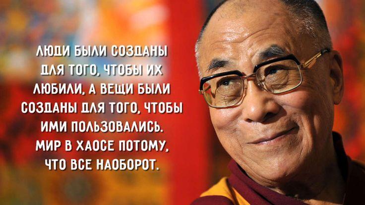 Проникновенные цитаты Далай Ламы #цитаты #цитатыдалайламы #лучшие цитаты