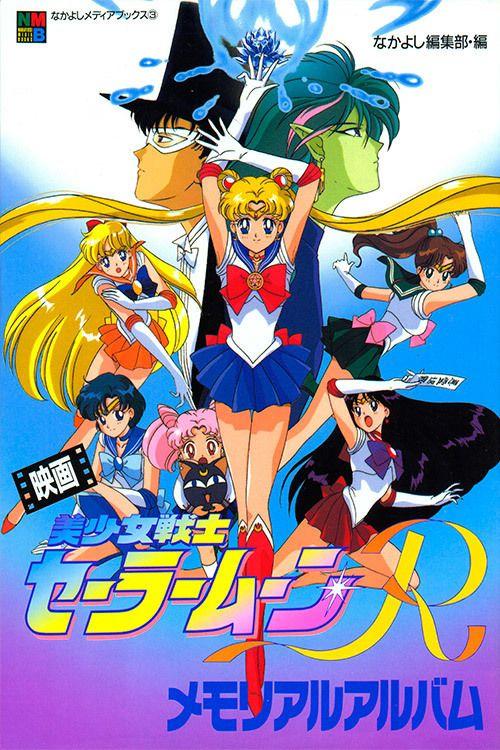 Watch Sailor Moon R: The Movie Full Movie Online