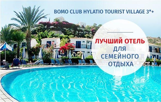 ПУТЕВКА НА КИПР ИЗ НОВОСИБИРСКА   Bomo Club Hylatio Tourist Village 3*+ (Кипр, Писсури) - идеальное место для семейного отдыха. Комплекс двухэтажных бунгало в средиземноморском стиле, расположен вокруг бассейна лагунного типа в регионе Писсури. Лучшая зеленая территория. Трансфер из аэропорта Ларнака около 1 часа.   Писсури - чистейший залив в 5 минутах хотьбы от отеля , оборудованные пляжи которого, награждены голубым флагом ЮНЕСКО. Расположен вдали от шумных трасс и промышленных объектов…