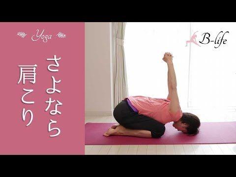 全身のゆがみを整えるリラックスヨガ 自己治癒力を高めよう☆ - YouTube
