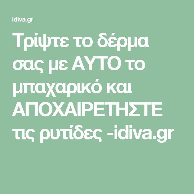 Τρίψτε το δέρμα σας με ΑΥΤΟ το μπαχαρικό και ΑΠΟΧΑΙΡΕΤΗΣΤΕ τις ρυτίδες -idiva.gr
