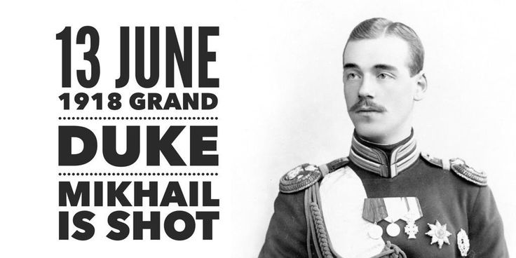 13 June 1918. Grand Duke Mikhail Alexandrovich, the brother of the last tsar of Russia, is shot by the Bolsheviks