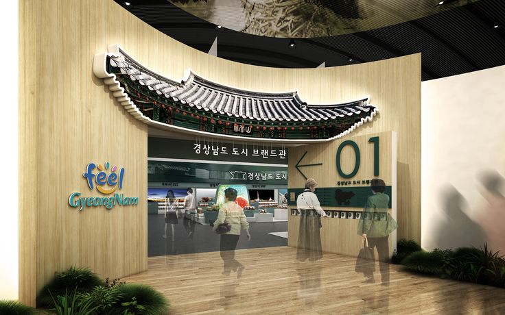 design proposal for the 'World Traditional Medicine EXPO in Sancheong, KOREA 2013' - 2nd prize