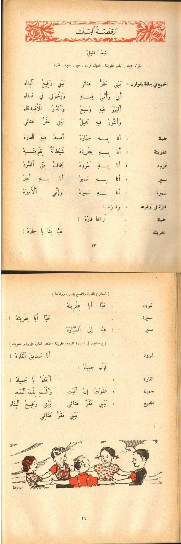 حدائق القراءة مرحلة التعليم الابتدائي الجزء الأول الجزائر Learning Arabic Language Reading