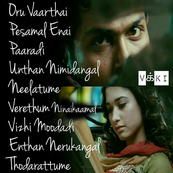 Tamil Movie Quotes About Friendship: The 25+ Best Ideas About Tamil Songs Lyrics On Pinterest