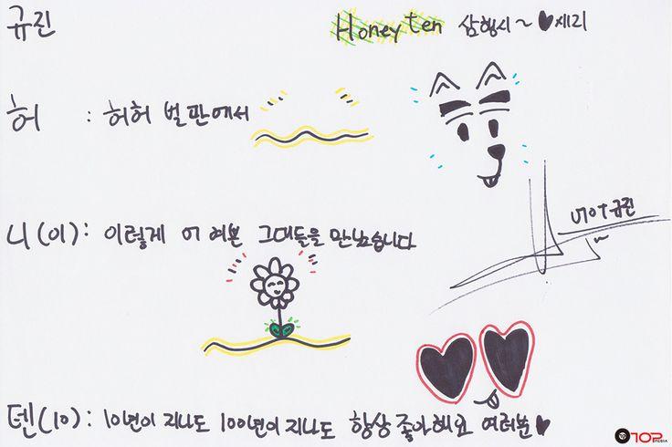10TION Note: Gyujin's Acrostic Poem about Honey10 Ho:ho ho