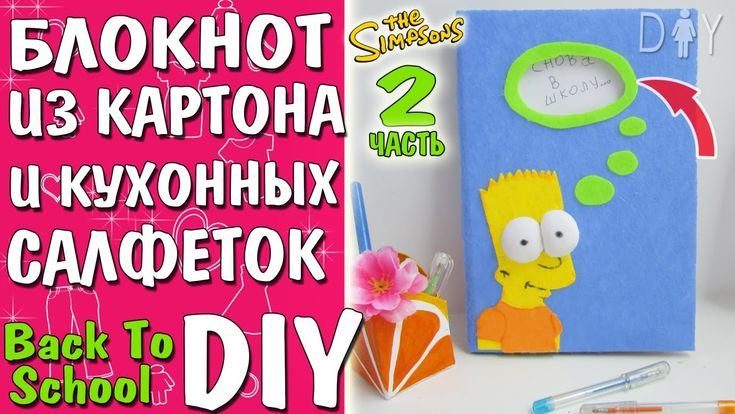 Back To School DIY: БЛОКНОТ своими руками [БАРТ СИМПСОН] Simpsons #2