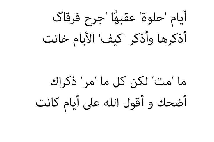 الله على ايام كانت Math Eloquent Arabic Language