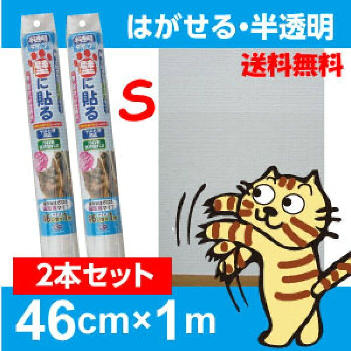 楽天市場 2本セット はがせるタイプ 猫の爪とぎ防止シートs 46cm 1m 2本セット ペット壁保護シート 日本製 プチリフォーム商店街 猫 賃貸 ビニール壁紙 壁紙 汚れ