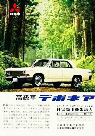 Mitsubishi Devonair