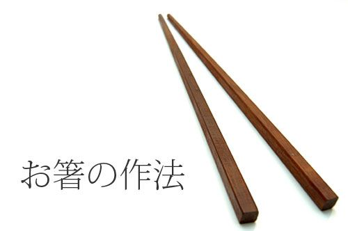 Your guide to better chopstick etiquette (mostly Japanese)