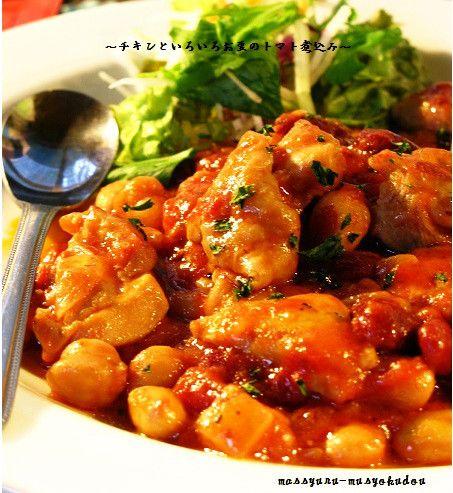 ◆チキンとお豆のトマト煮込み◆ お豆さんたっぷり!鶏肉もゴロゴロ♪ランチにディナーにぴったり煮込み料理です。