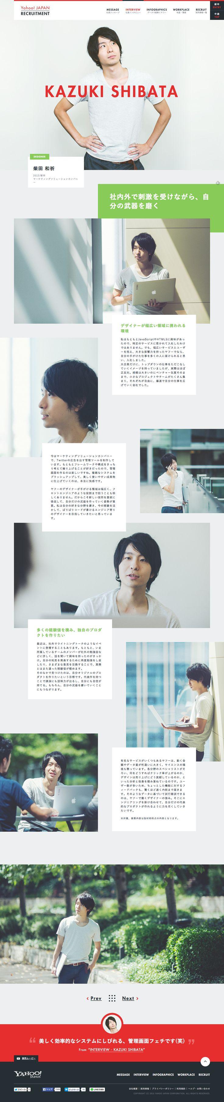 Yahoo! JAPAN RECRUITMENT