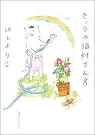 「今日の猫村さん」