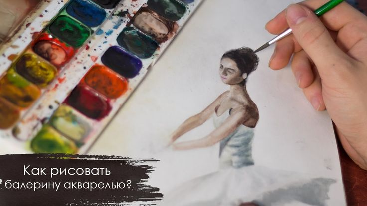 Как рисовать балерину акварелью поэтапно. How to draw a ballerina watercolor. Балерина - акварельный рисунок. Пошаговое рисование акварелью. В данном видео уроке вы увидите процесс рисования балерины в цвете. #балерина #акварель #рисунок #портрет #девушка #ballerina #watercolor #drawing #painting   https://youtu.be/jN1gILitBdI  Алексей Михайлов г. Екатеринбург