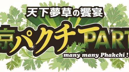 世界のパクチー料理が集結東京パクチーPARTY 2017初開催--ギョウザそうめんカレーなど