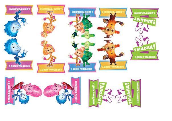 Фиксики | Детский праздник своими руками