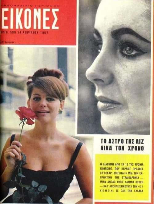 Περιοδικό ΕΙΚΟΝΕΣ της Ελένης Βλάχου.Το τελευταίο επίσημο τεύχος το 599 της 14/4/1967 (κυκλοφόρησε μία βδομάδα πριν το πραξικόπημα)