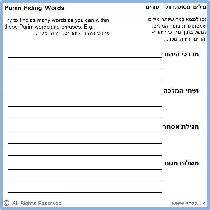 etze purim hiding words worksheet hebrew purim pinterest worksheets and words. Black Bedroom Furniture Sets. Home Design Ideas
