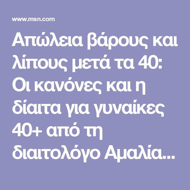 Απώλεια βάρους και λίπους μετά τα 40: Οι κανόνες και η δίαιτα για γυναίκες 40+ από τη διαιτολόγο Αμαλία Γιωτοπούλου