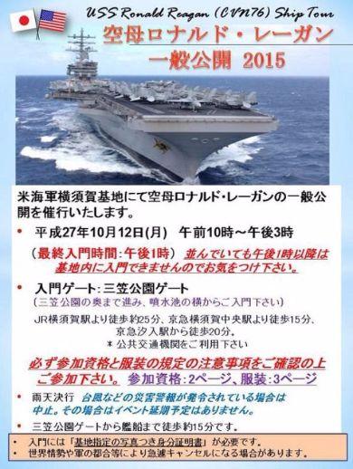 空母「ロナルド・レーガン」の一般公開が決定! 米軍横須賀基地で10月12日に実施