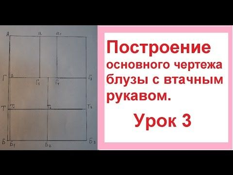 Построение сетки чертежа блузки. - YouTube