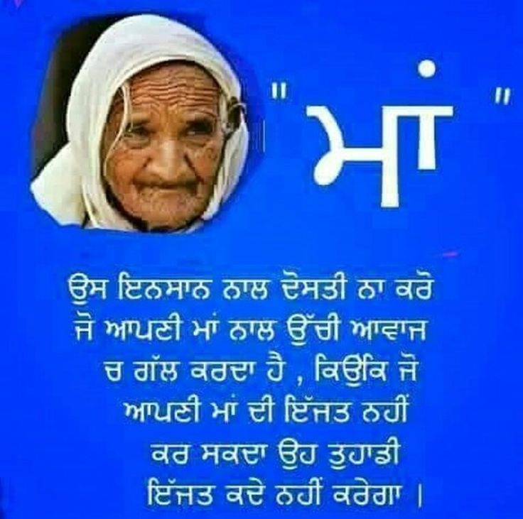 1000+ images about Punjabi Quotes on Pinterest   With everything, The ...