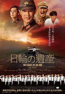 日輪の遺産 (2011)