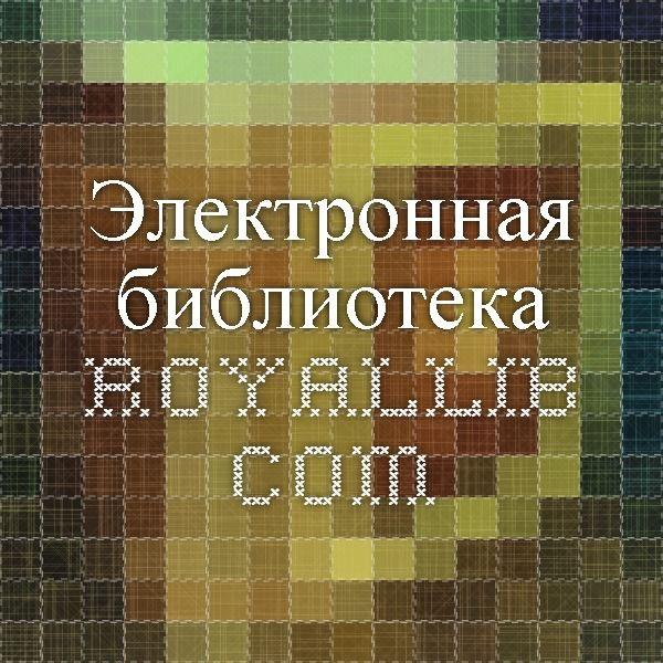 Электронная библиотека RoyalLib.com